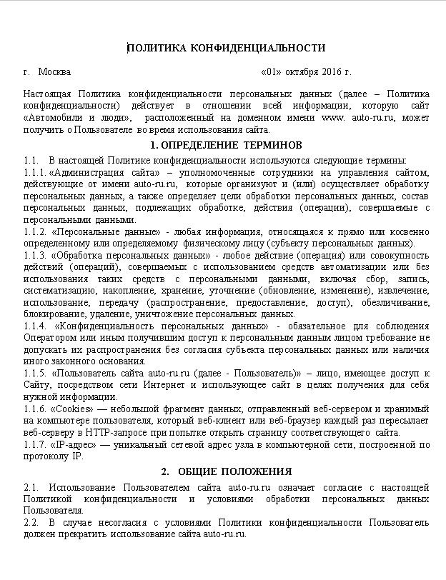 Политика конфиденциальности стр. 1