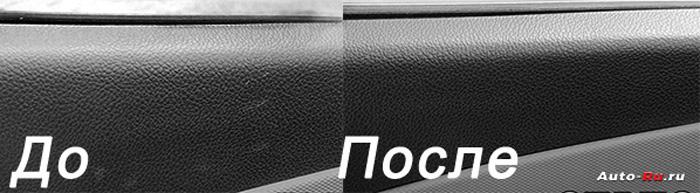 До и после обработки полиролем
