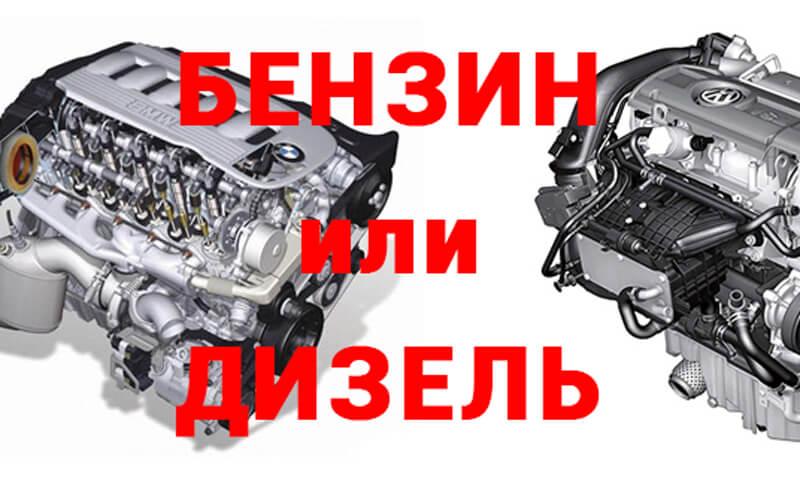 Photo of Бензиновый все-таки или дизельный двигатель?