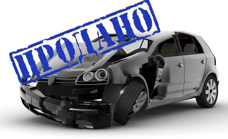 Photo of Дорого продать битый автомобиль за один день — правда жизни