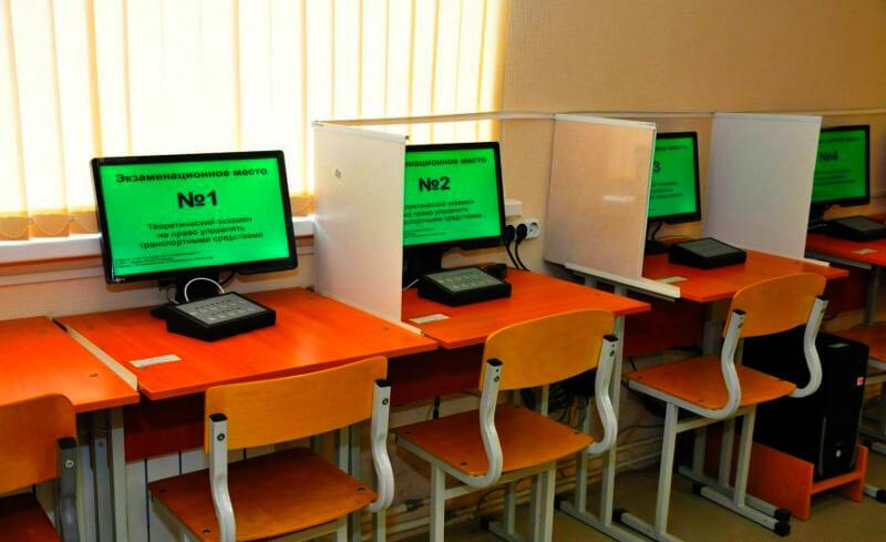 Компьюерный класс где проводится пересдача пдд после лишения прав