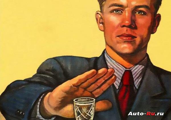 Будьте ответственны – не употребляйте за рулём!