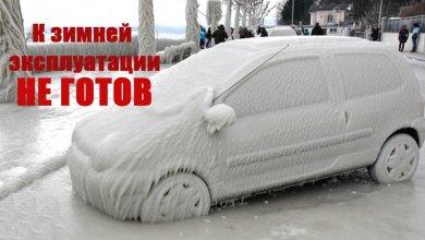 Photo of Как подготовить автомобиль к зиме