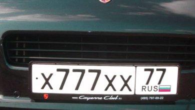 как сохранить номер автомобиля при продаже