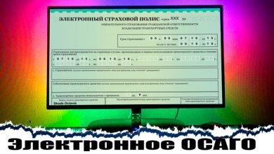 Photo of Электронное ОСАГО: страховщики затягивают гайки