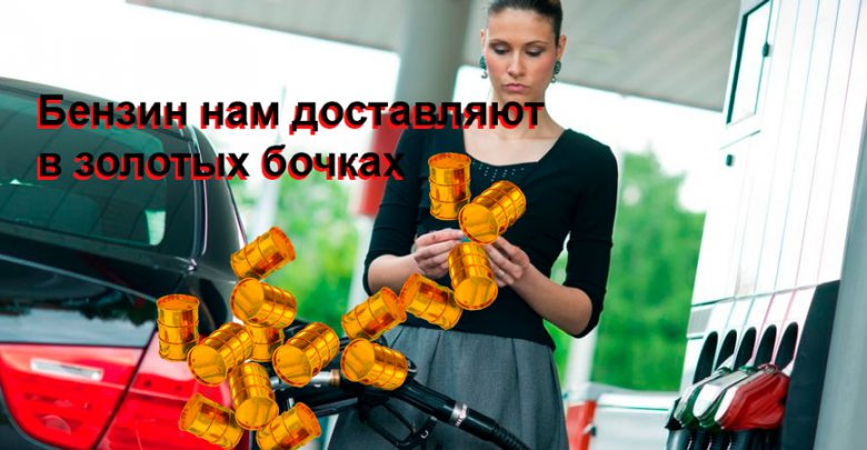 Photo of Рост цен на бензин — обидно и стыдно за экономику державы