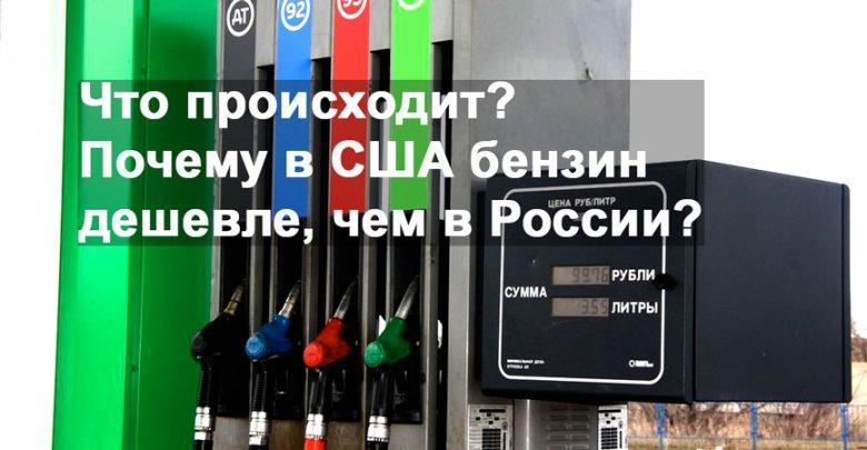 цена бензина в России