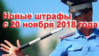 Новые штрафы с 20 ноября 2018 года