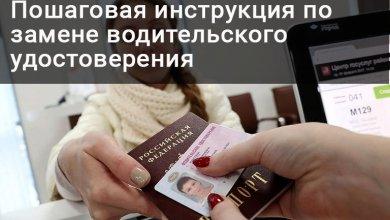 Photo of Замена водительского удостоверения в 2021 году