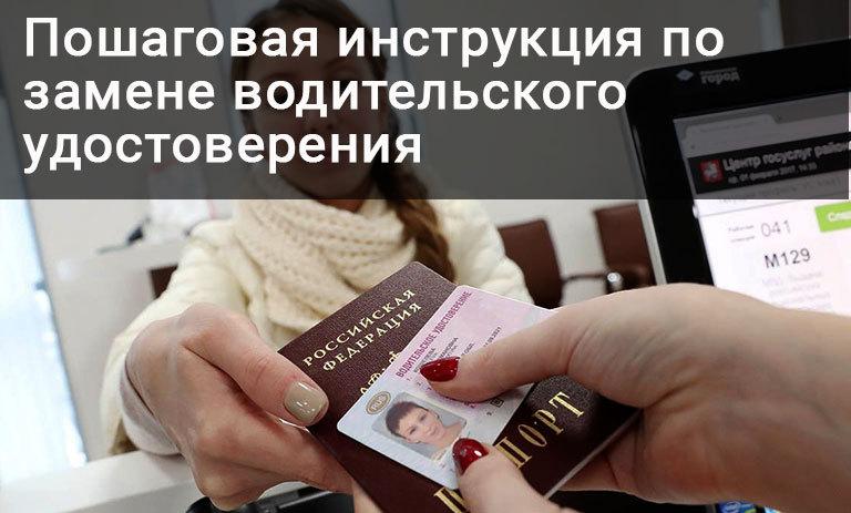 Замена водительского удостоверения в 2021 году